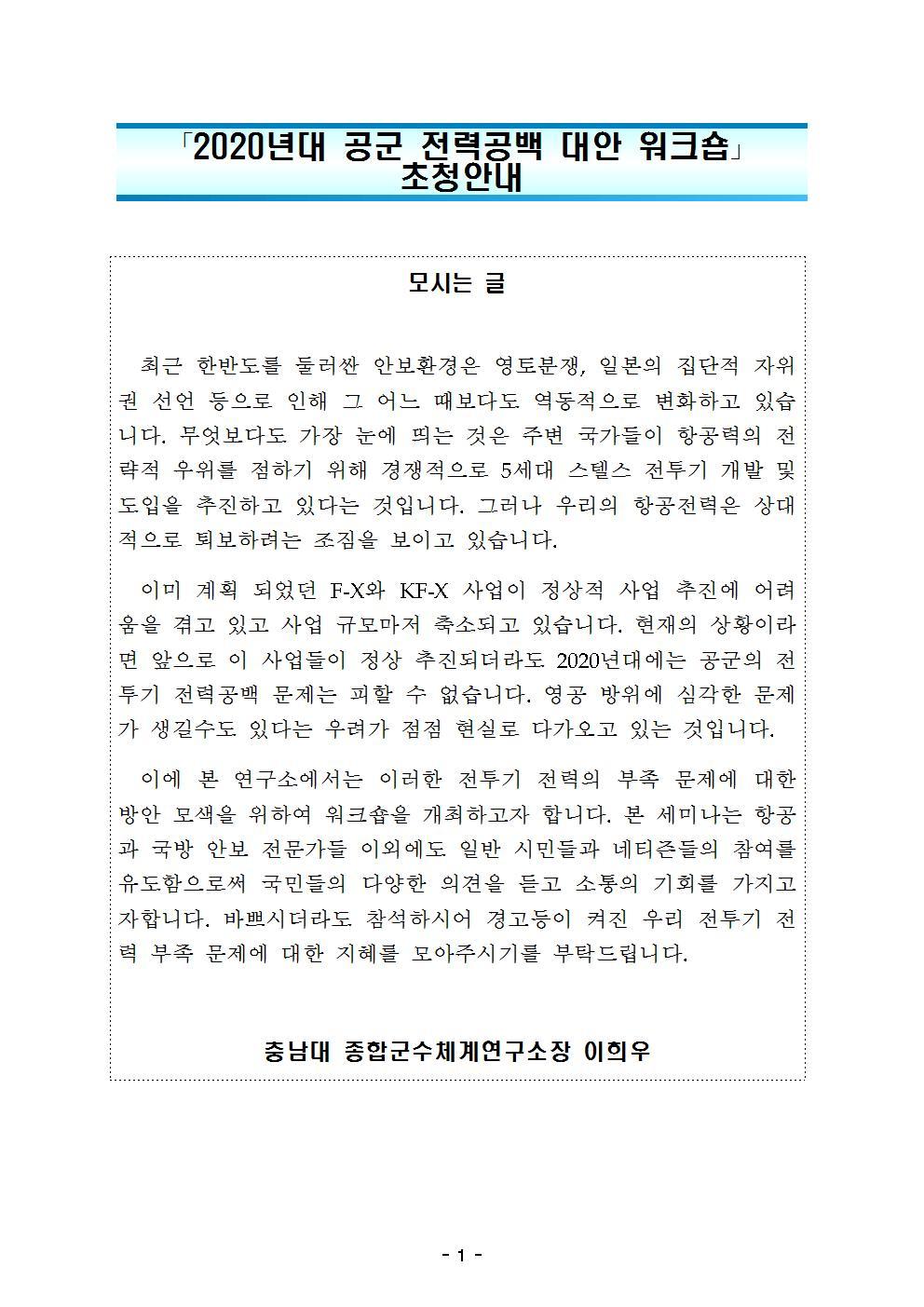 00-14년_공군 전력공백 대안 세미나_초청장001.jpg