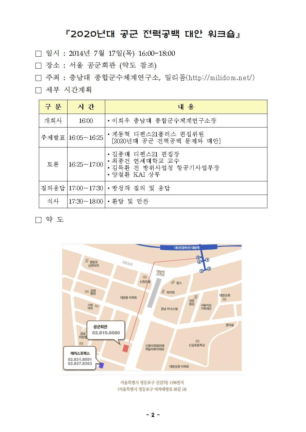 00-14년_공군 전력공백 대안 세미나_초청장002.jpg