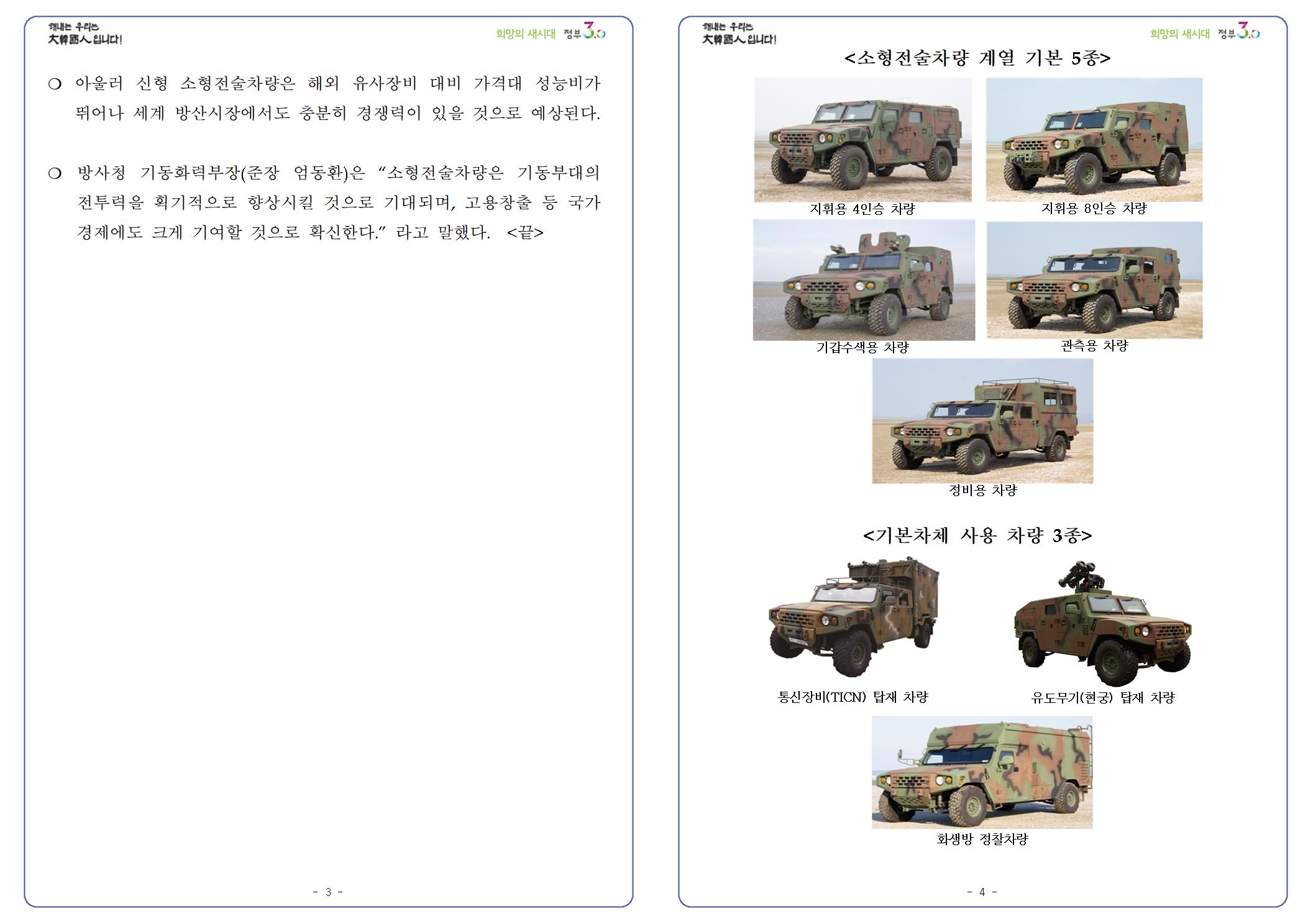 170405 %5B보도자료%5D 소형전술차량 야전운용시험002.png