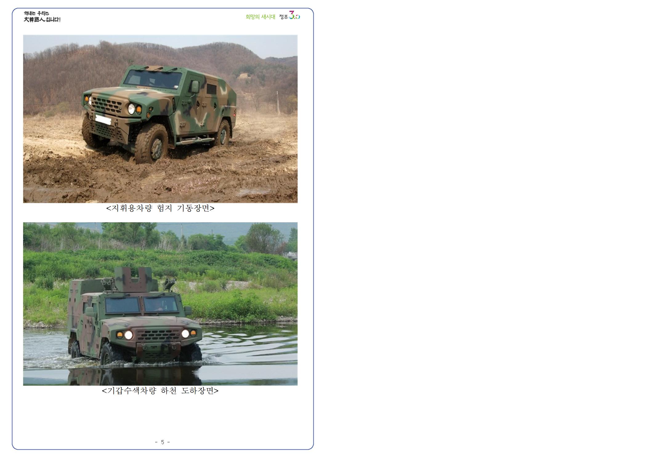 170405 %5B보도자료%5D 소형전술차량 야전운용시험003.png