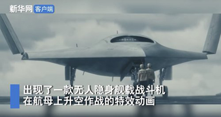China-unveils-New-aircraft-carrier-based-flying-wing-stealth-drones-concept.jpg