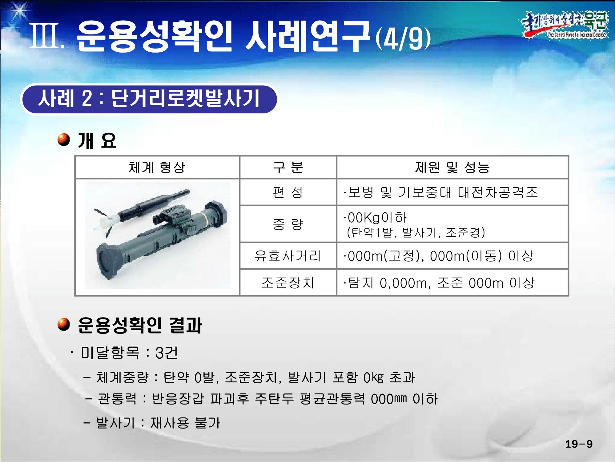 pdf2png.zip-[1-2-02]탐색개발 운용성확인 발전방안-[1-2-02]탐색개발 운용성확인 발전방안-09.png
