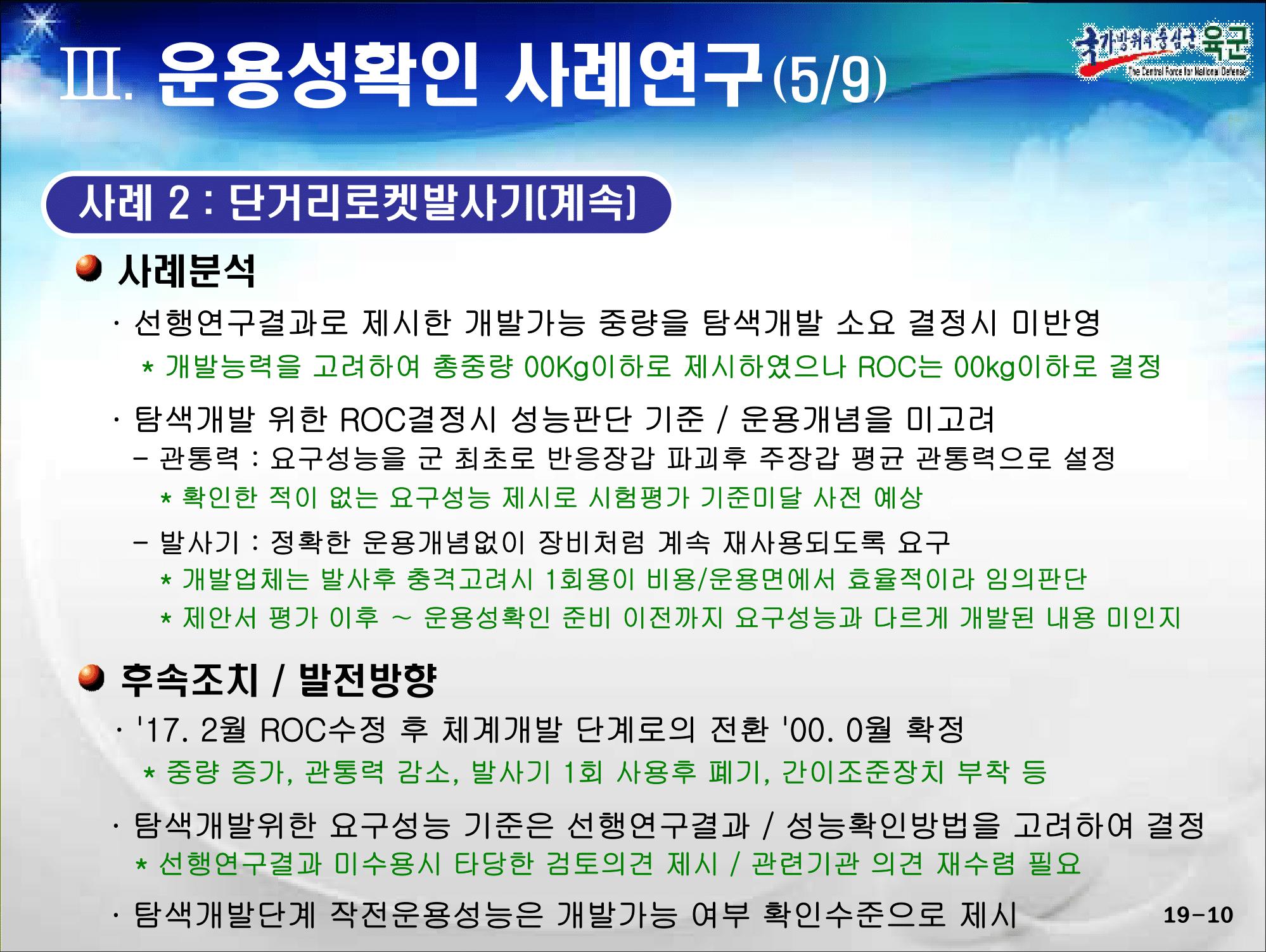 pdf2png.zip-[1-2-02]탐색개발 운용성확인 발전방안-[1-2-02]탐색개발 운용성확인 발전방안-10.png