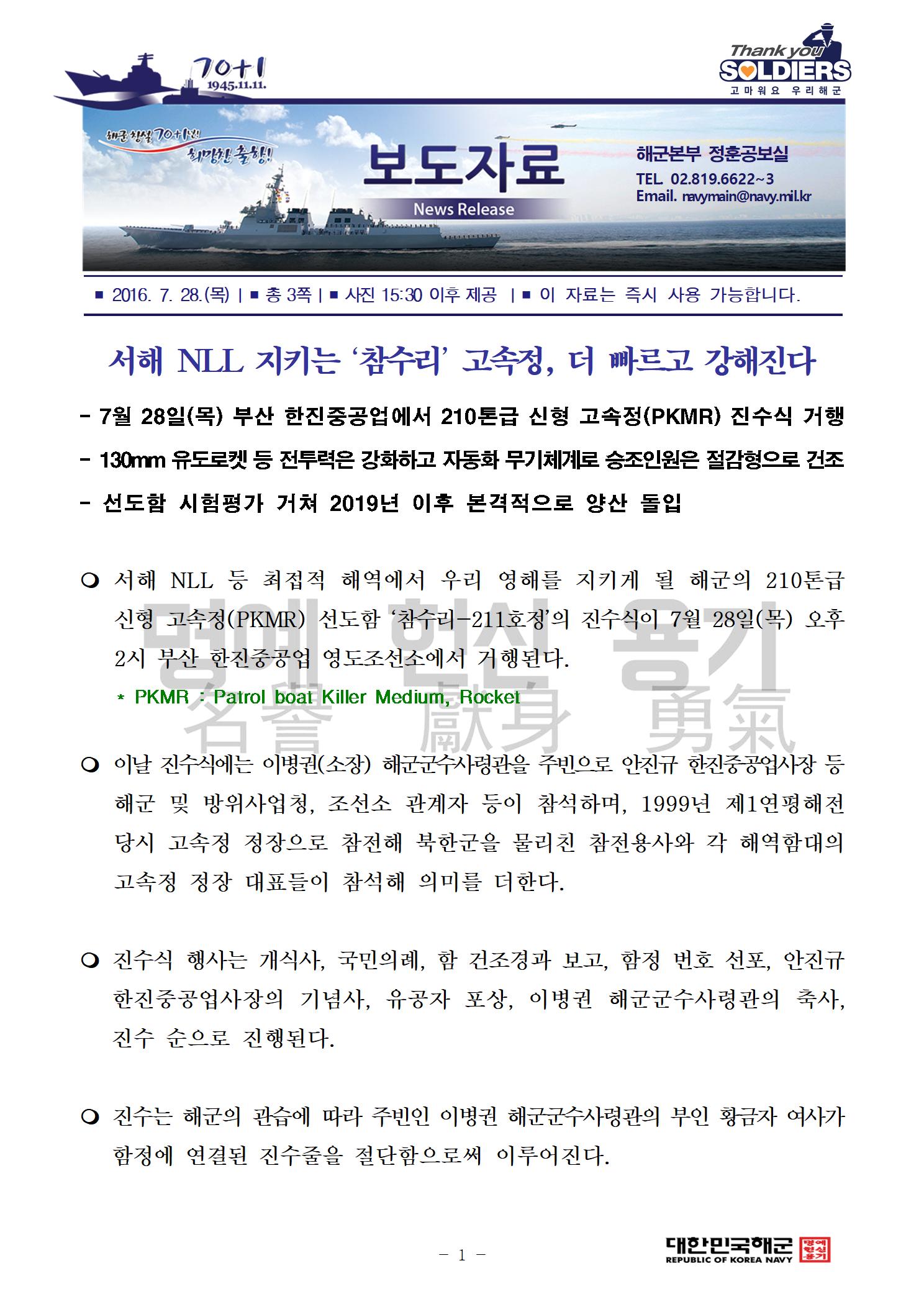 신형 고속정 PKMR 선도함 진수 보도자료001.png