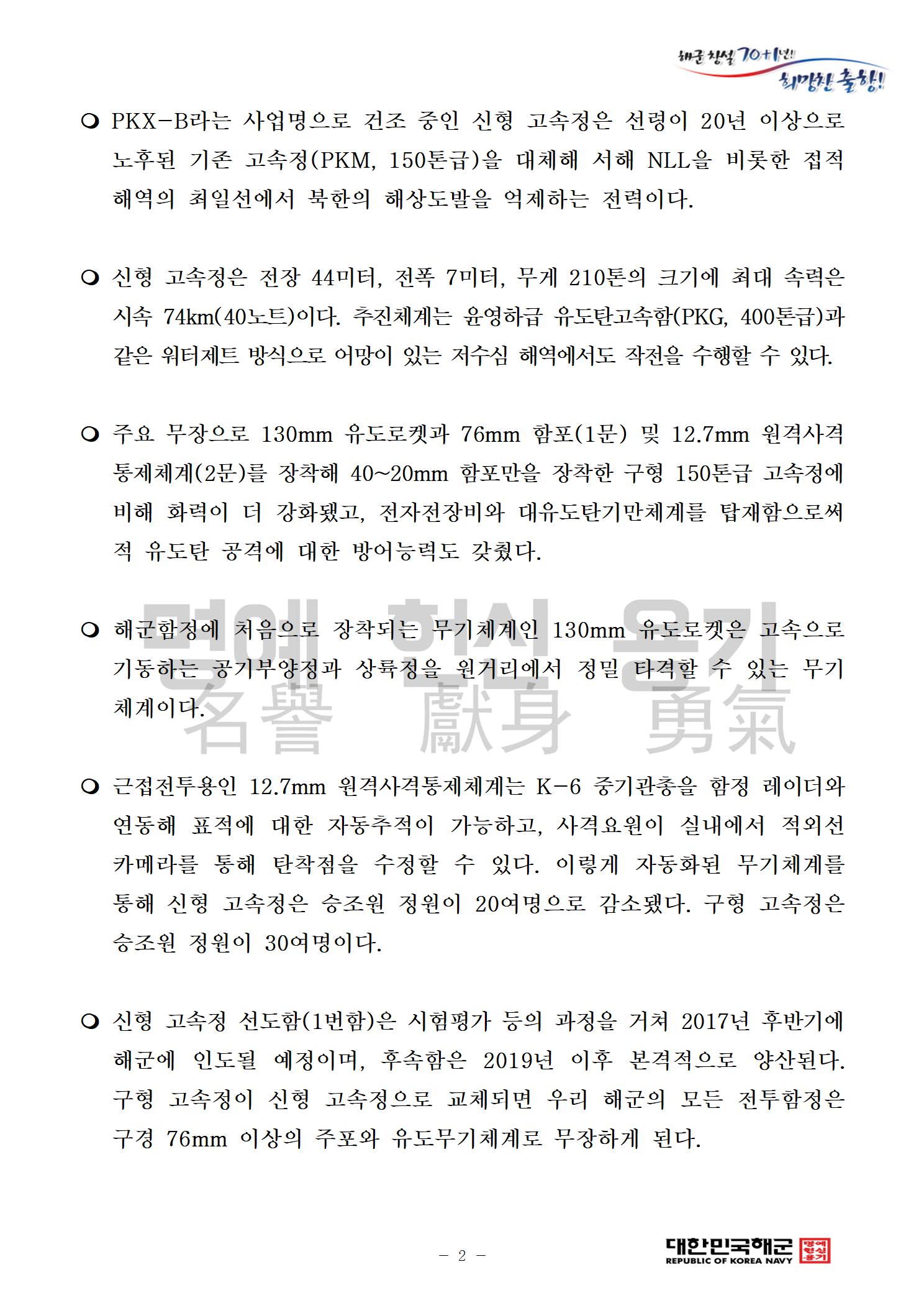 신형 고속정 PKMR 선도함 진수 보도자료002.png
