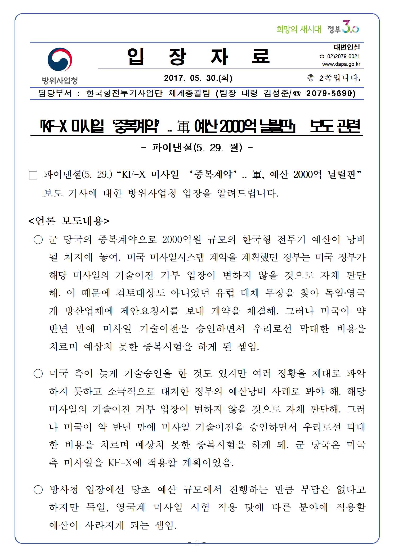 170529 KF-X 미사일 중복계약 軍 예산 2000억 날릴판 보도관련 청 입장자료001.png
