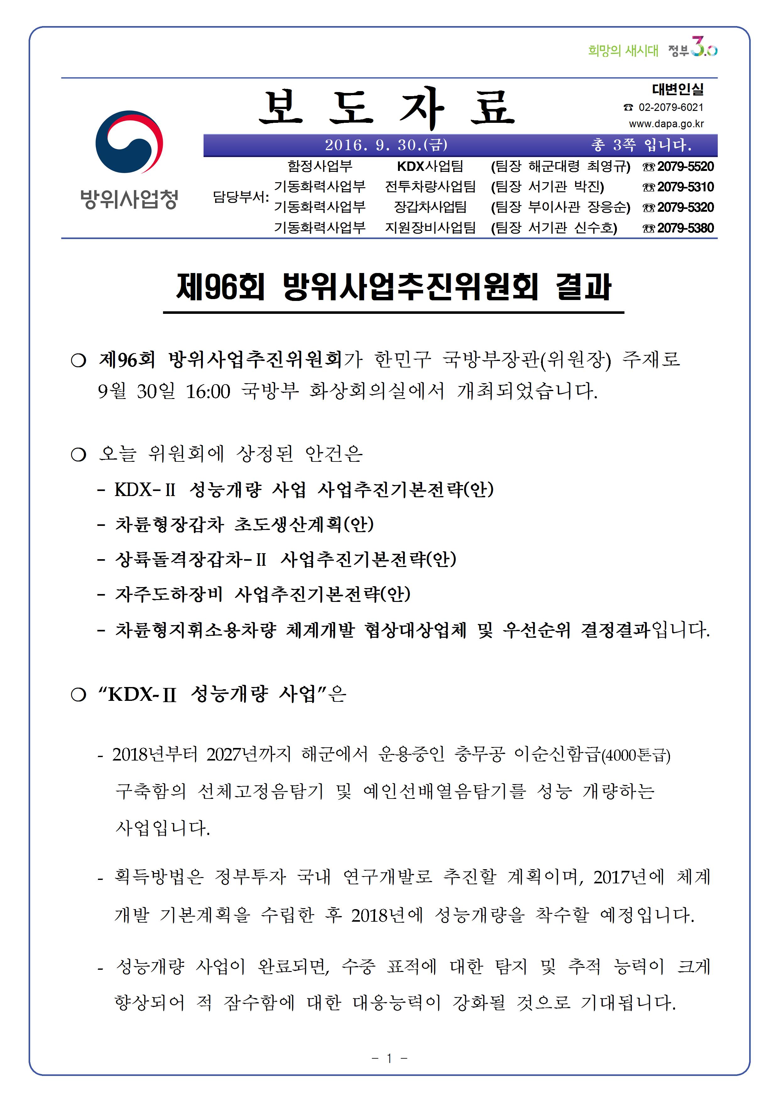 20160930 제96회 방위사업추진위원회 개최 결과001.png