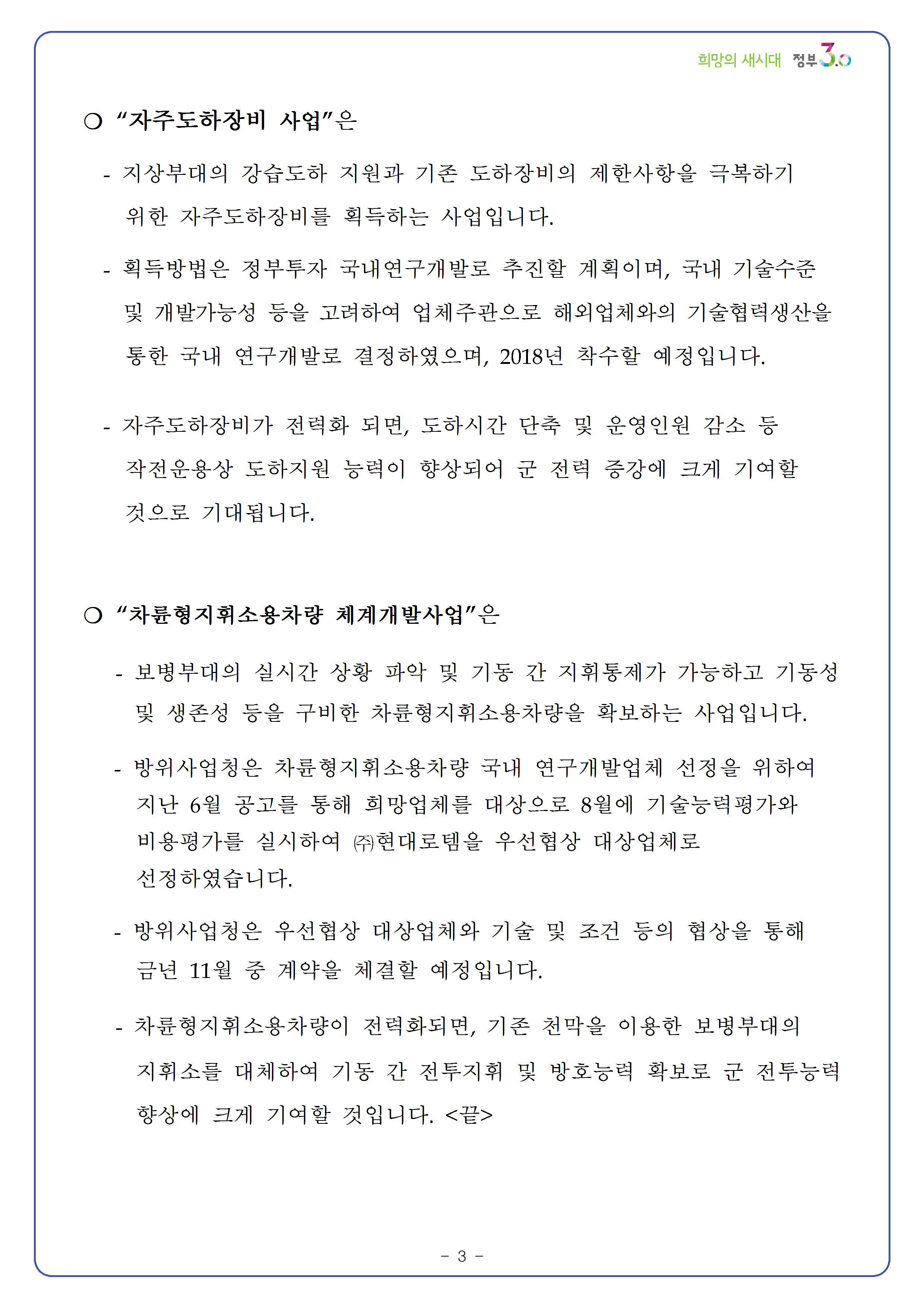 20160930 제96회 방위사업추진위원회 개최 결과003.png