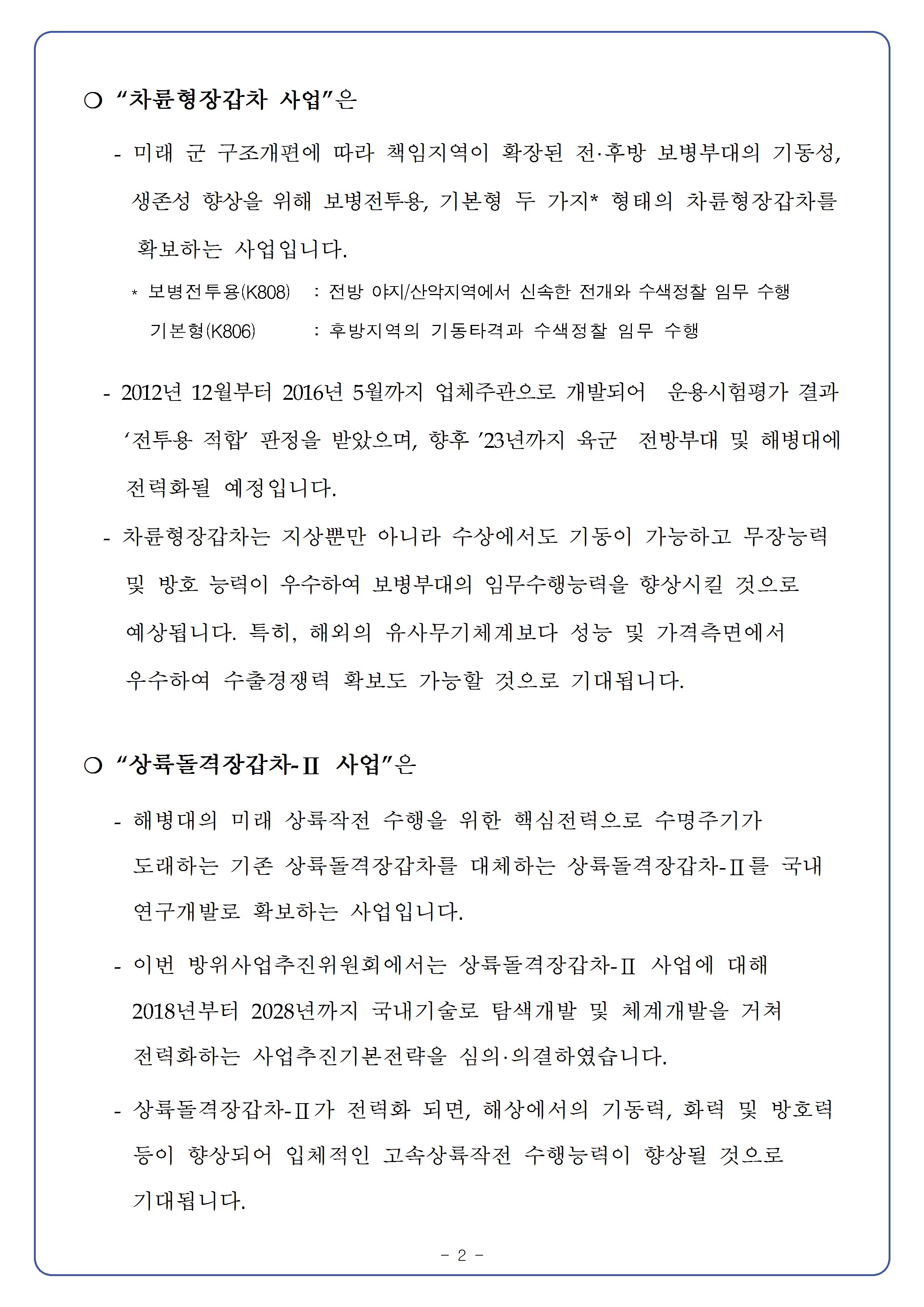 20160930 제96회 방위사업추진위원회 개최 결과002.png