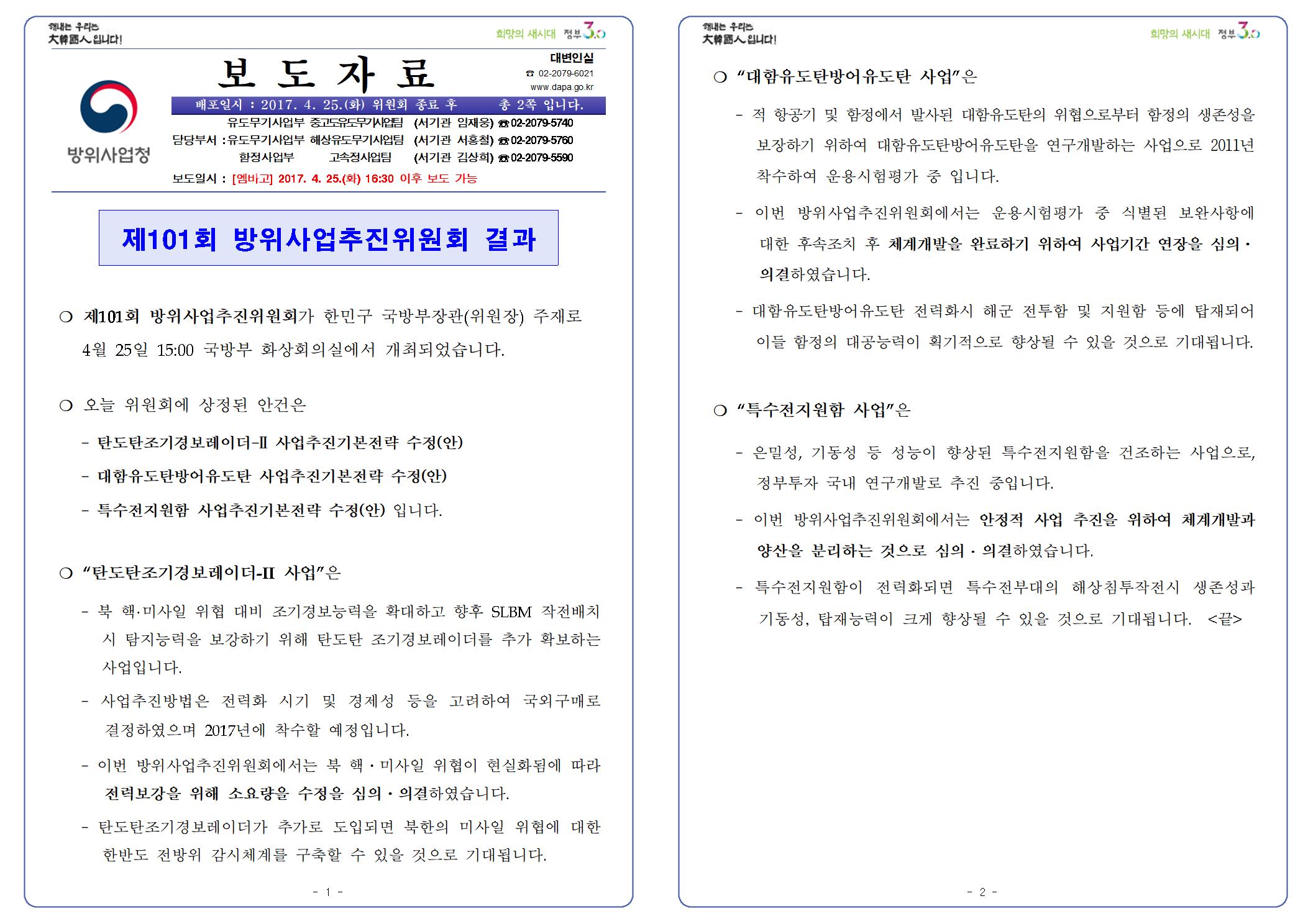 170425 %5B보도자료%5D 제101회 방위사업추진위원회 개최 결과001.png