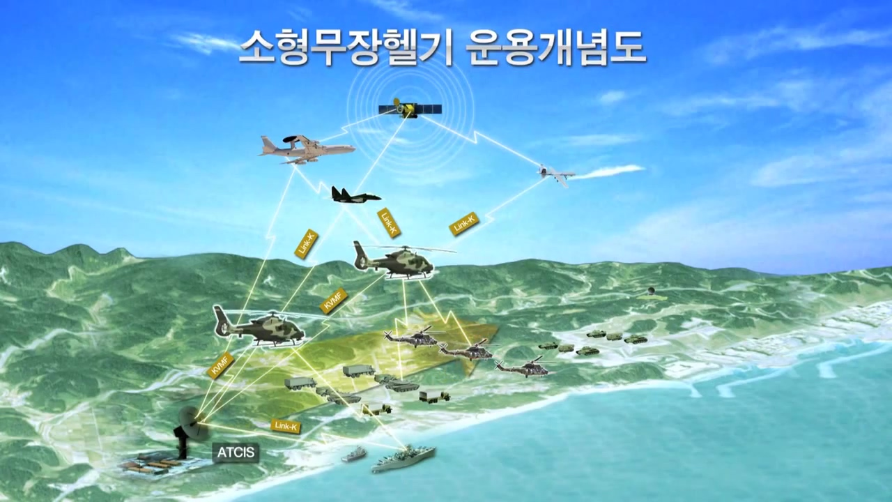ROK ARMY Light Armed Helicopters(LAH).mp4_20150617_051943.415.jpg