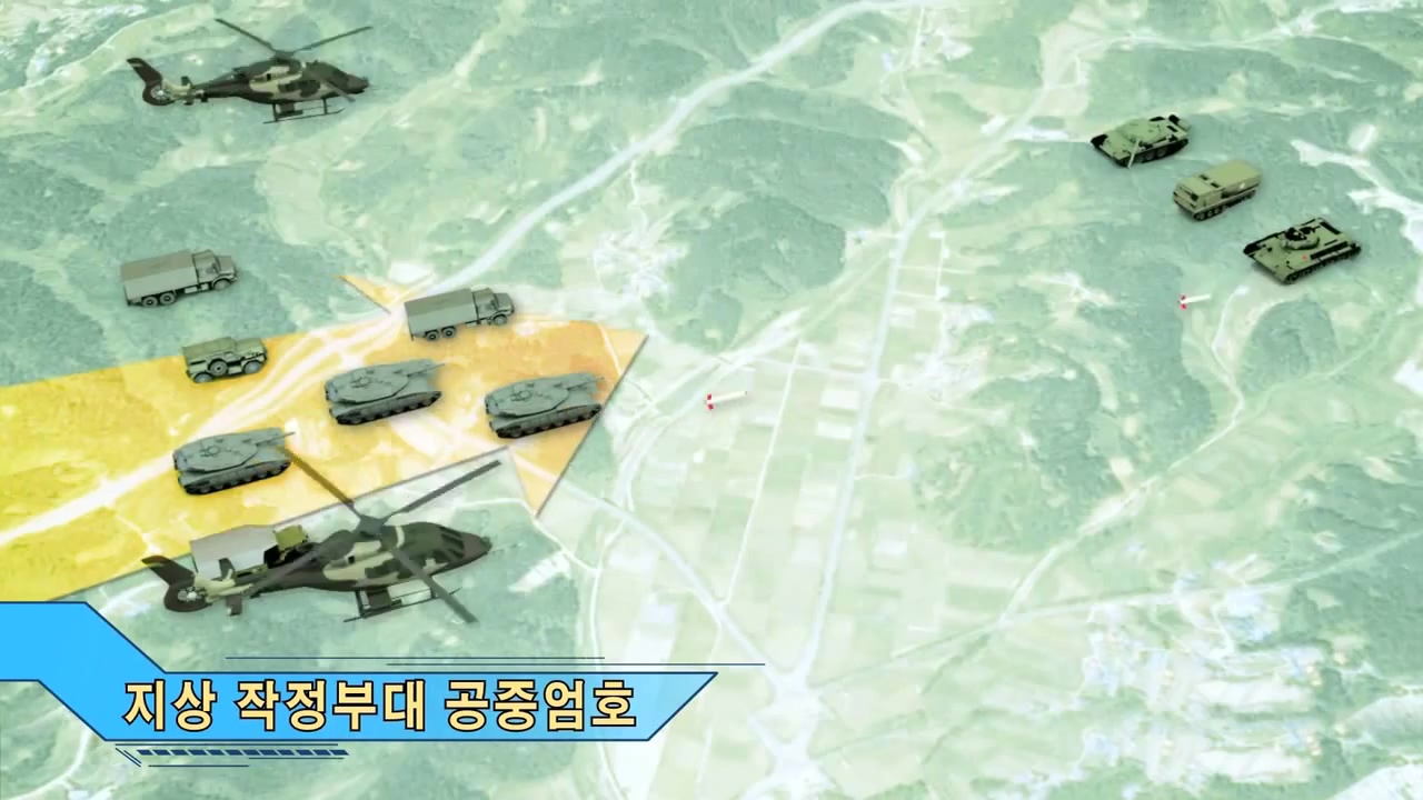ROK ARMY Light Armed Helicopters(LAH).mp4_20150617_051954.413.jpg