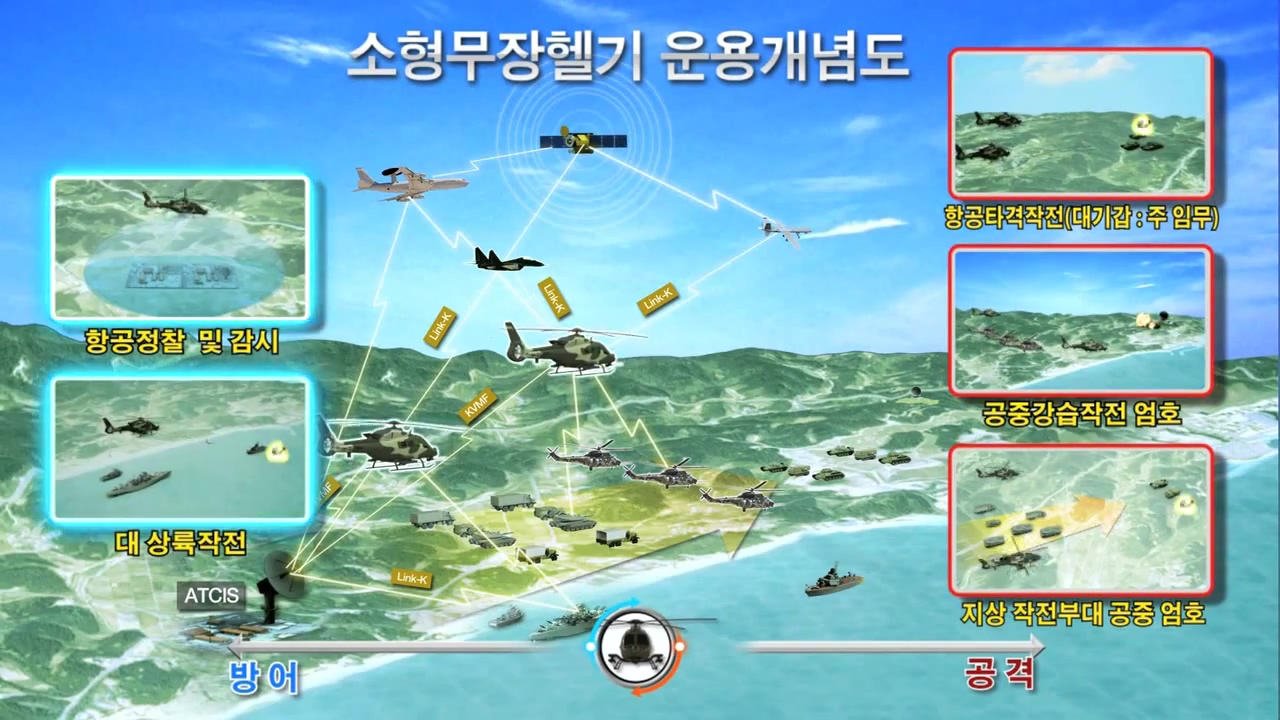 ROK ARMY Light Armed Helicopters(LAH).mp4_20150617_052006.363.jpg