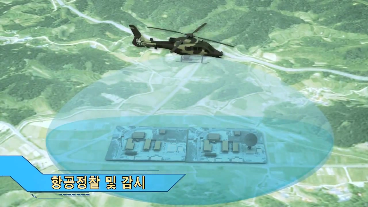 ROK ARMY Light Armed Helicopters(LAH).mp4_20150617_051959.109.jpg