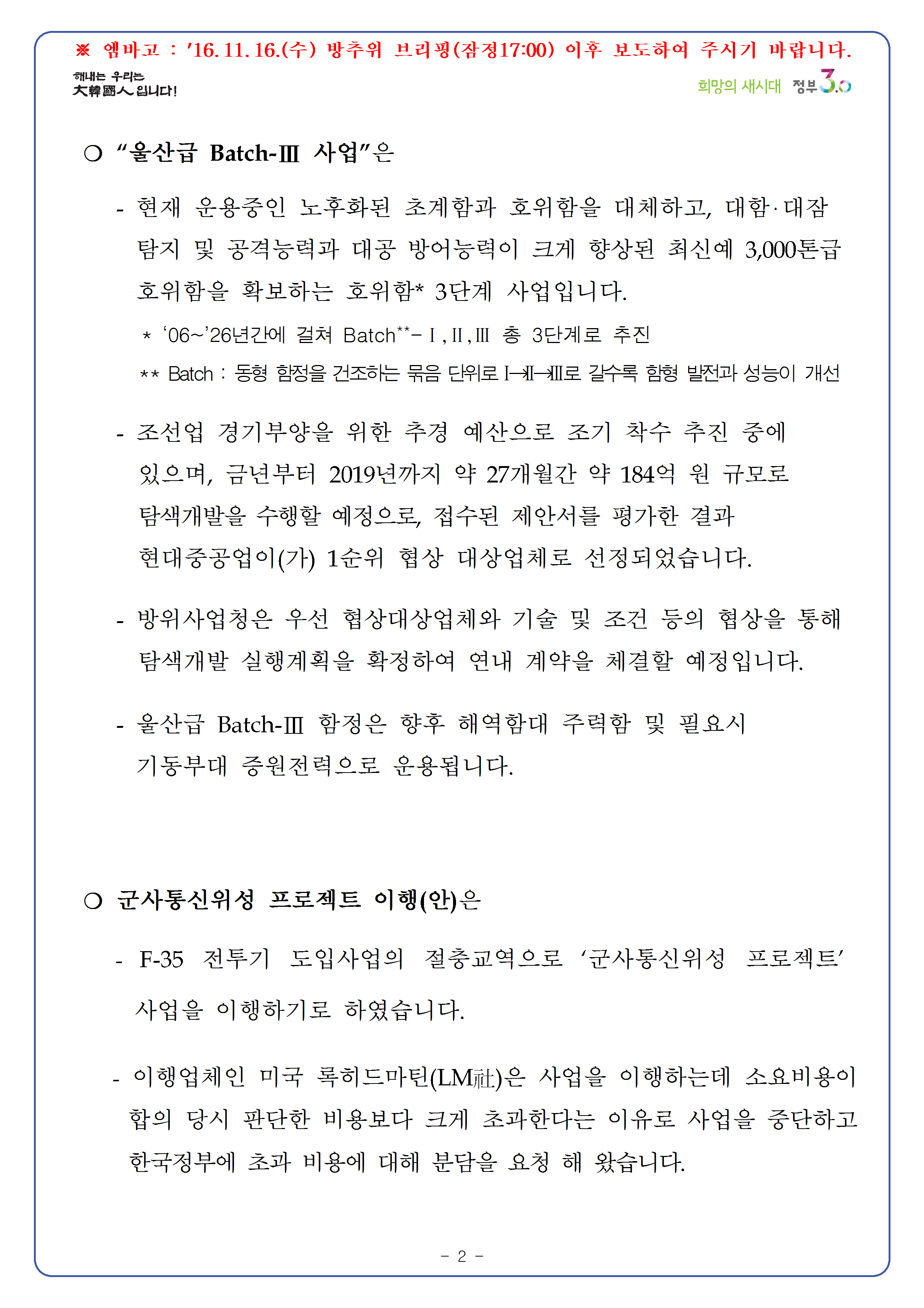 20161116_제97회 방위사업추진위원회 개최결과_1안002.png