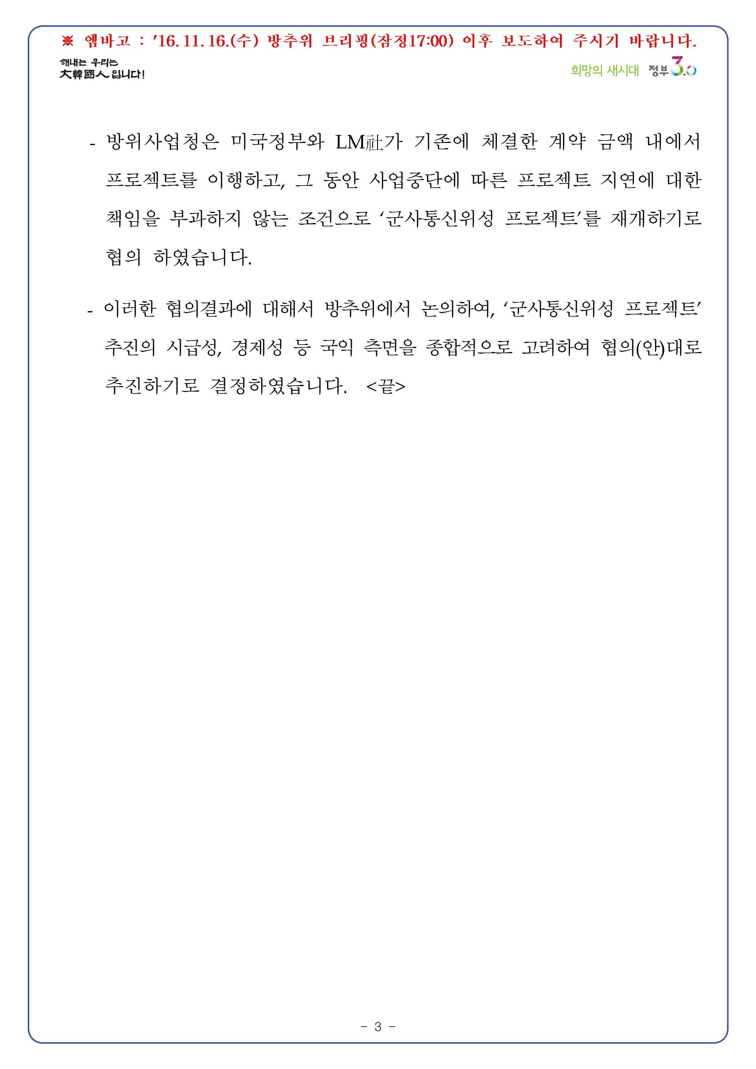 20161116_제97회 방위사업추진위원회 개최결과_1안003.png