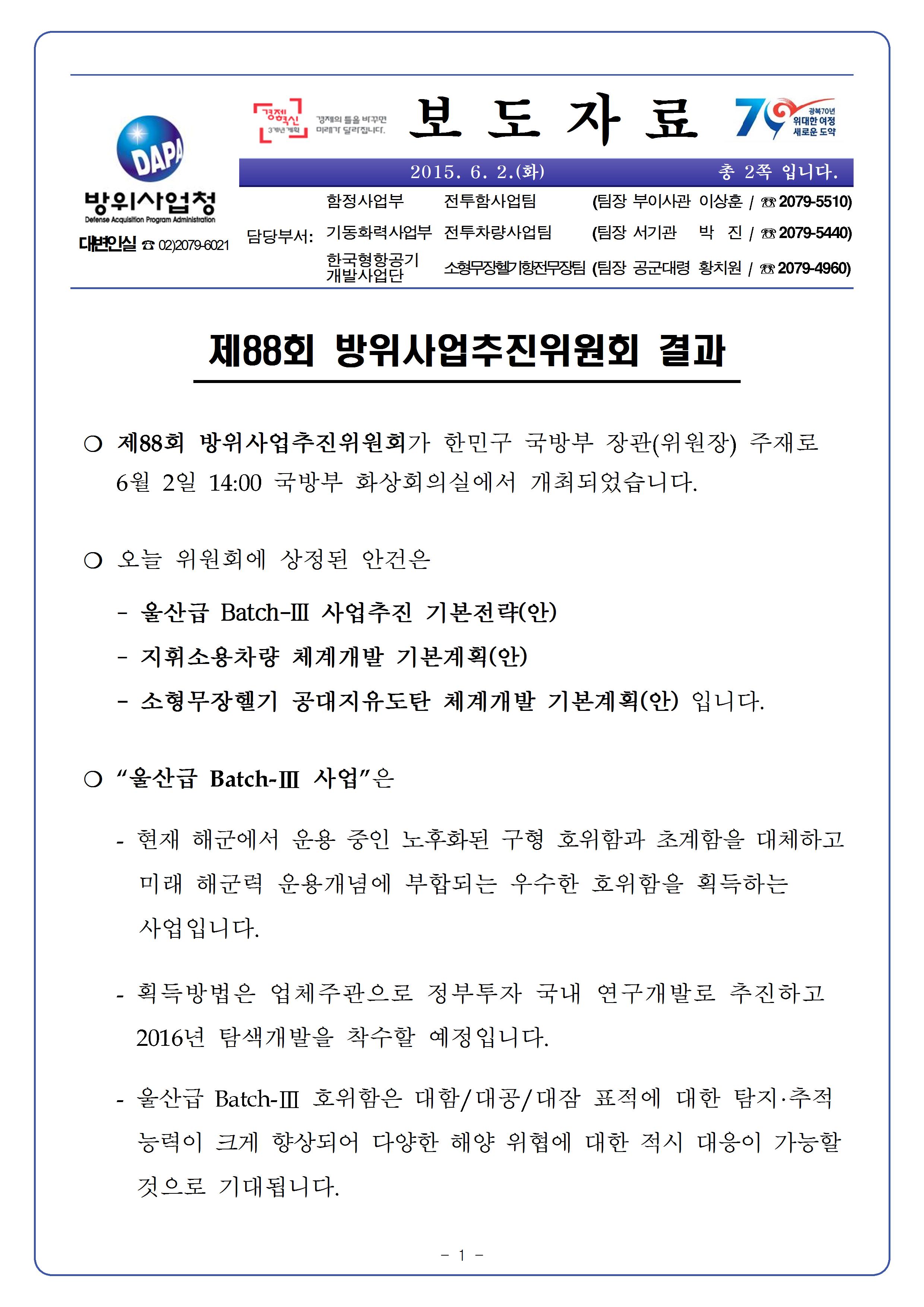 20150602-제88회 방위사업추진위원회 개최 결과001.png