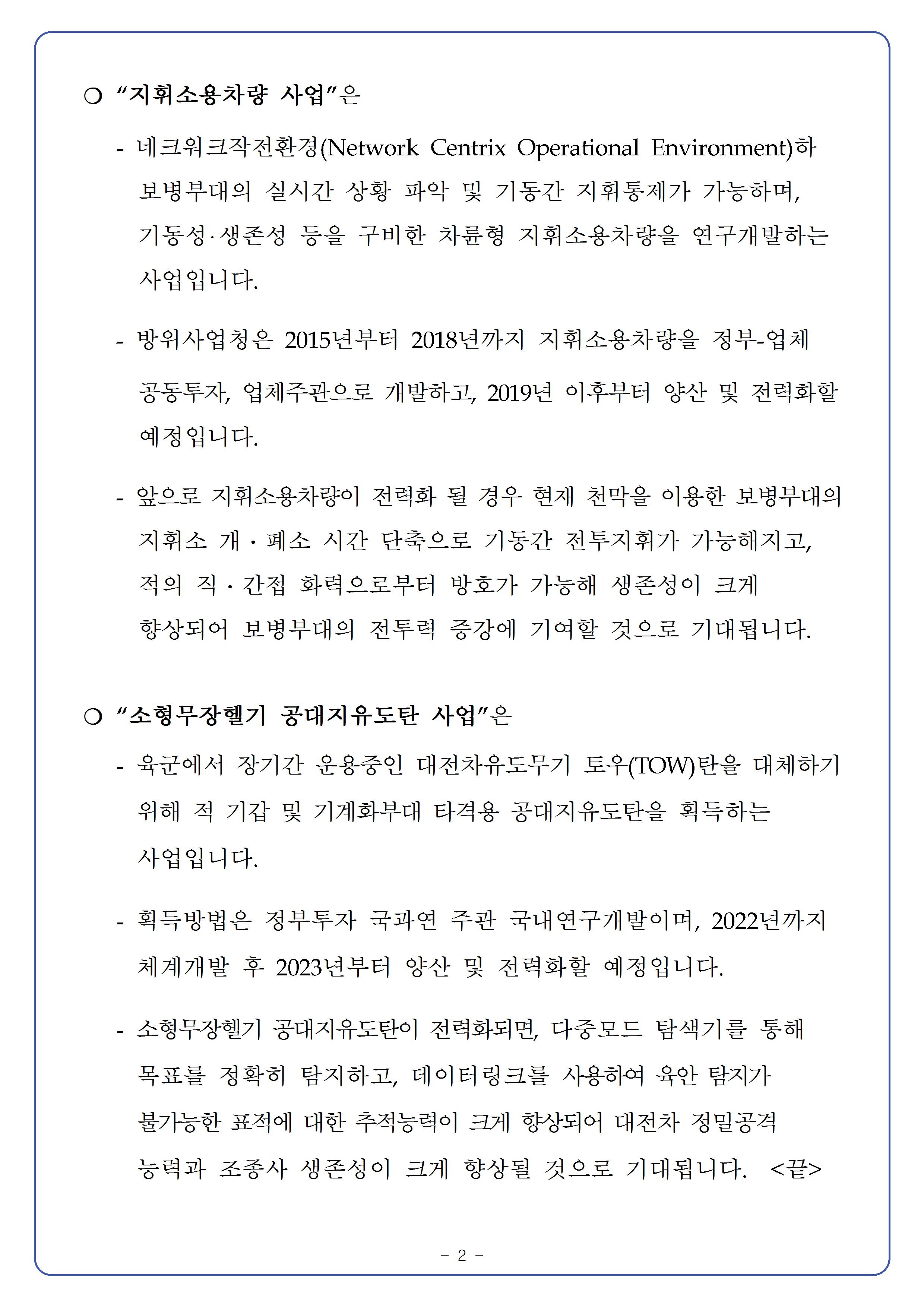 20150602-제88회 방위사업추진위원회 개최 결과002.png